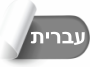 Hebrew (Israel)